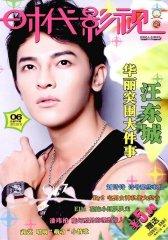 时代影视 半月刊 2012年06期(电子杂志)(仅适用PC阅读)
