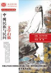 [3D电子书]圣才学习网·中国文学知识漫谈:中国民族与民间文学扫描(仅适用PC阅读)