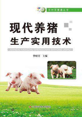 现代养猪生产实用技术