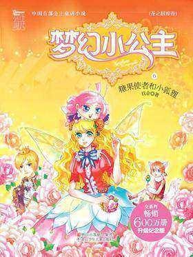 梦幻小公主6 糖果使者和小狐狸(花之国度卷)