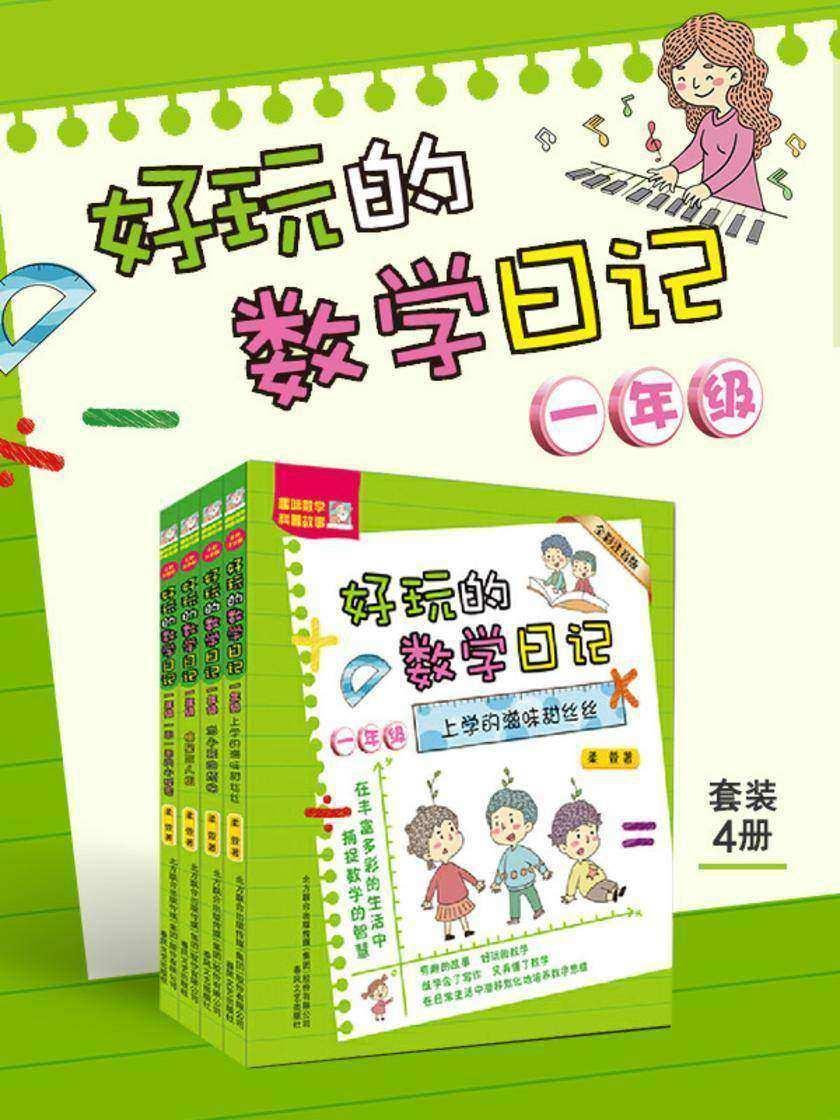 好玩的数学日记·一年级(套装4册)