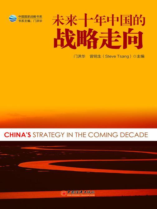 未来十年中国的战略走向