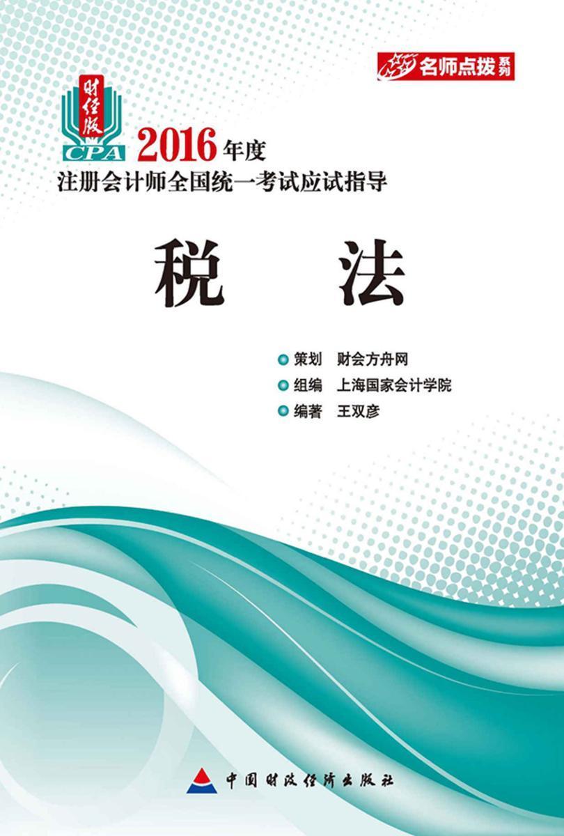 税法(2016注会应试指导)