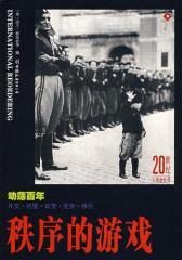 20世纪人类全纪录-《秩序的游戏》(试读本)