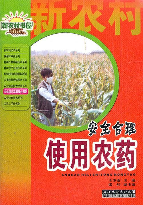 安全合理使用农药(新农村书屋,农业科学家服务台系列)