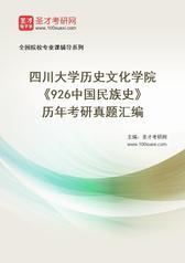 四川大学历史文化学院《926中国民族史》历年考研真题汇编
