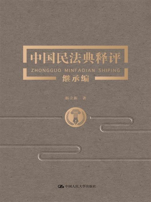 中国民法典释评·继承编
