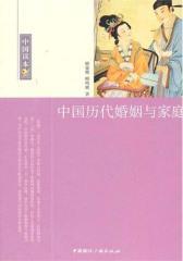 中国历代婚姻与家庭