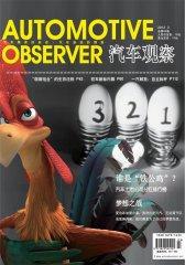 汽车观察 月刊 2012年03期(电子杂志)(仅适用PC阅读)