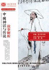 [3D电子书]圣才学习网·中国文学知识漫谈:中国神话与传说故事解析(仅适用PC阅读)