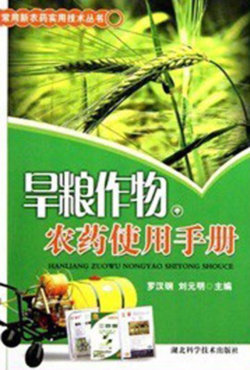 棉油茶农药使用手册