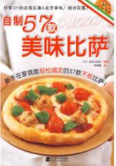 自制57款美味比萨(试读本)