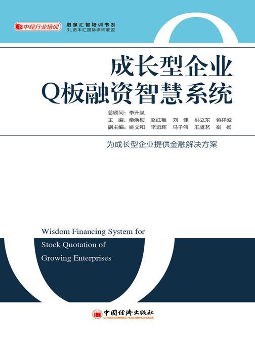 成长型企业Q版融资智慧系统