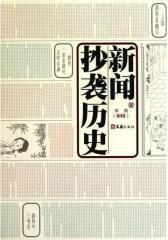 新闻抄袭历史(试读本)