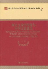西方文论中国化与中国文论建设(仅适用PC阅读)