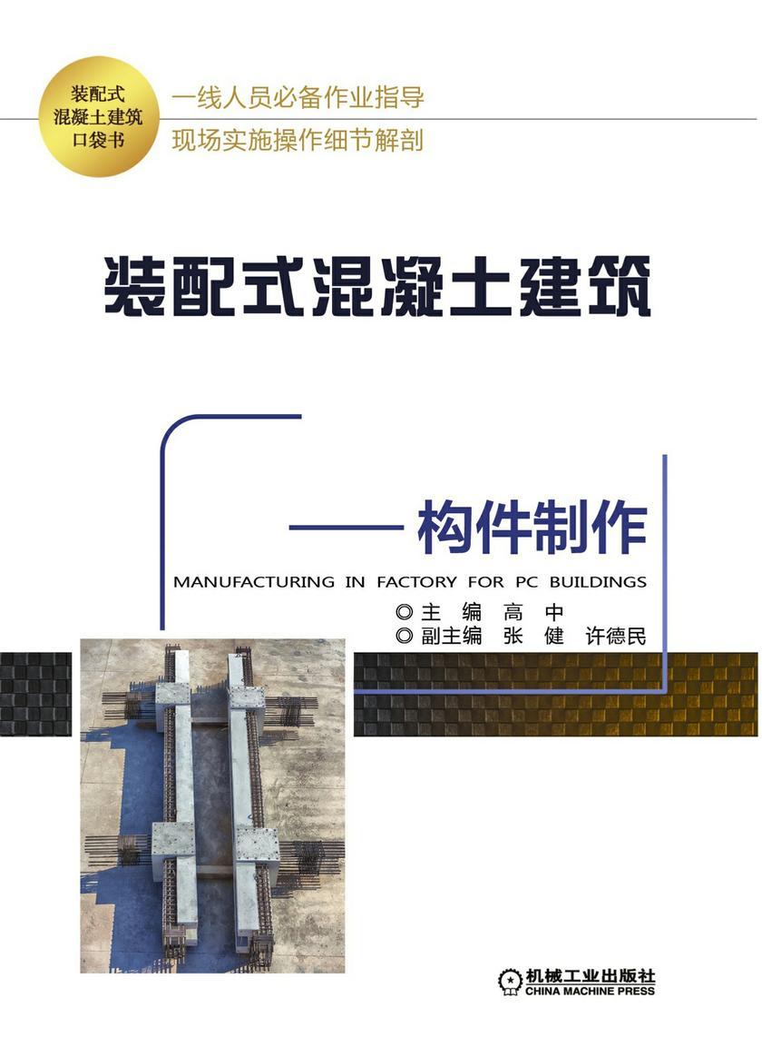 装配式混凝土建筑口袋书——构件制作