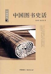 中国图书史话
