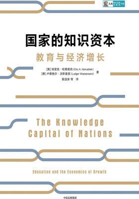 国家的知识资本