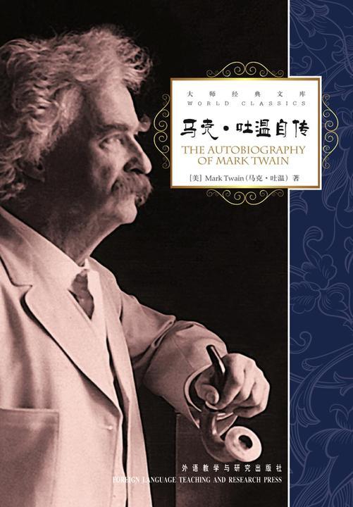 马克·吐温自传(大师经典文库)(英文版)