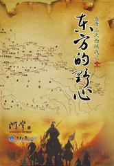 东方的野心:盛唐三次西域战记