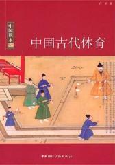 中国古代体育