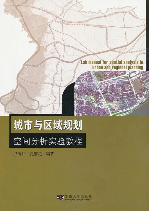 城市与区域规划空间分析实验教程