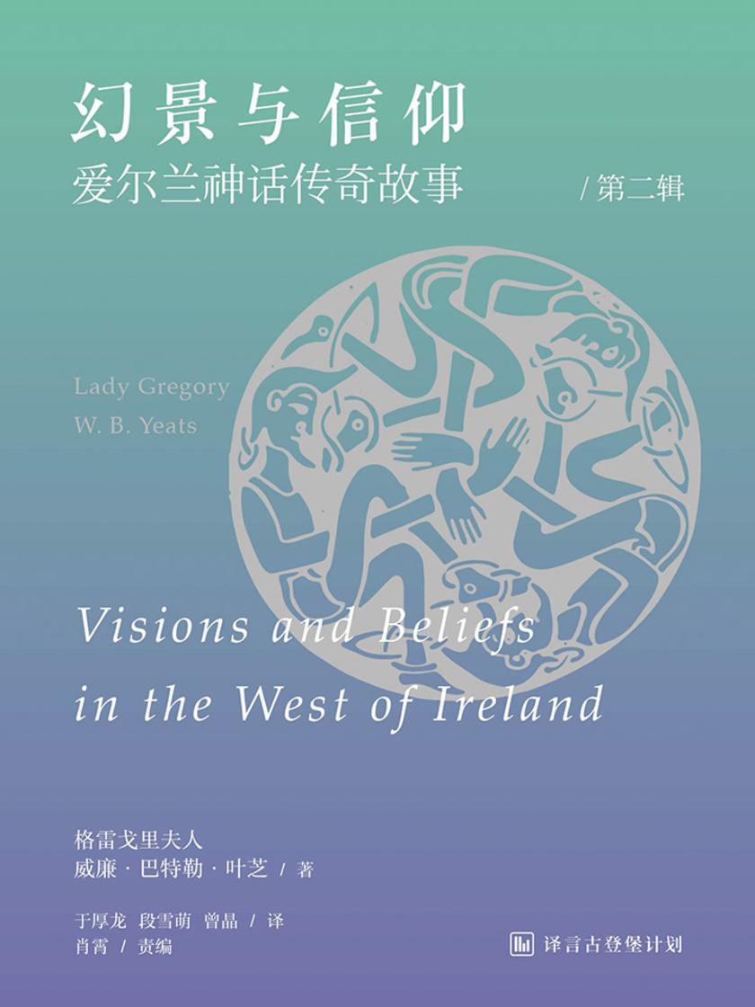 幻景与信仰:爱尔兰神话传奇故事(第二辑)