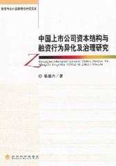 中国上市公司资本结构与融资行为异化及治理研究