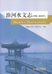 淮河水文志(1990--2010)