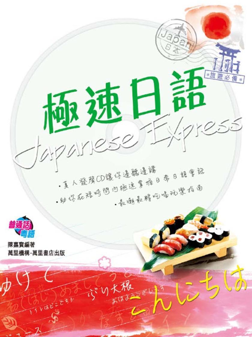 極速日語(仅适用PC阅读)