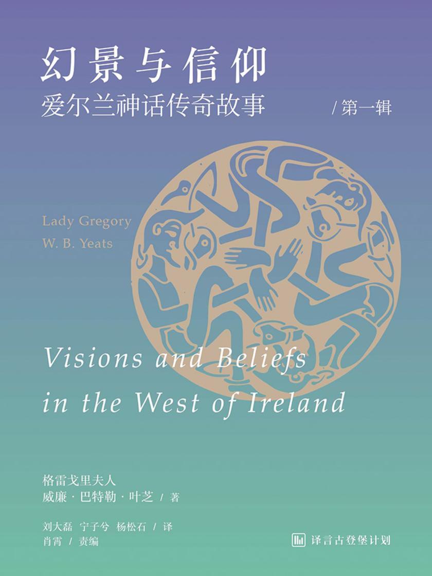 幻景与信仰:爱尔兰神话传奇故事(第一辑)