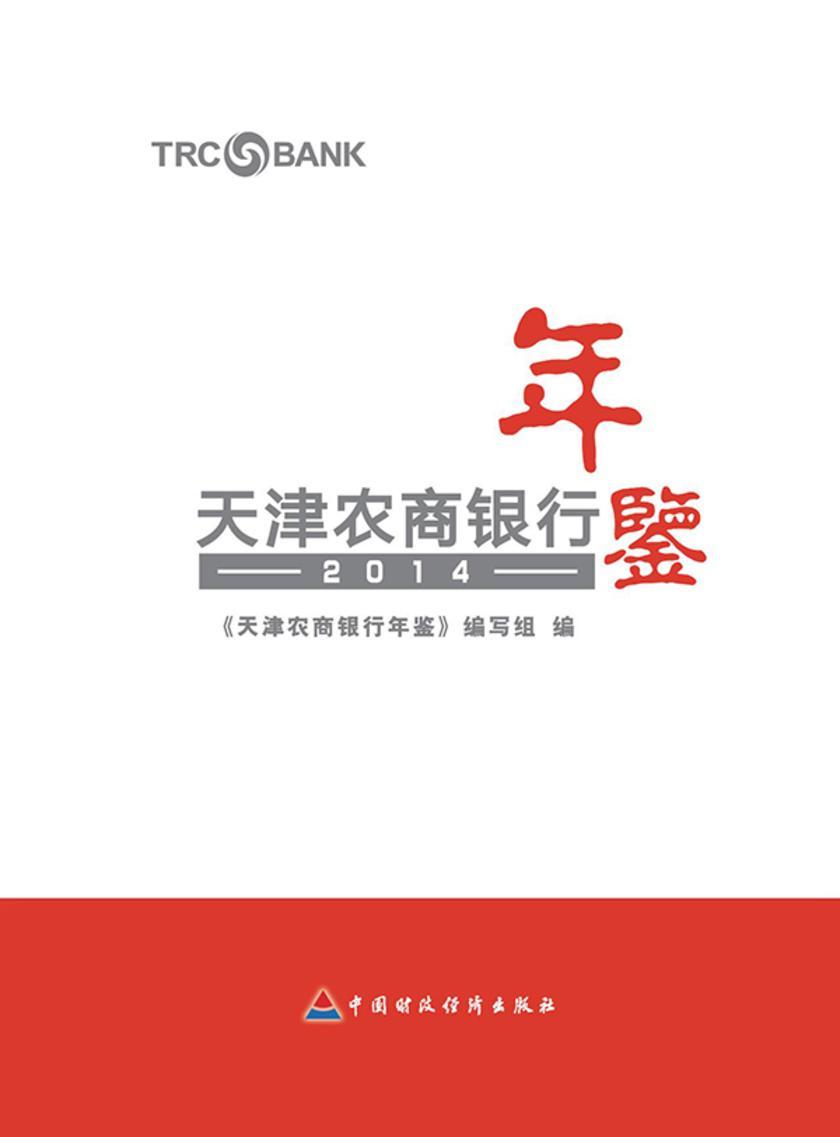 天津农商银行年鉴(2014)