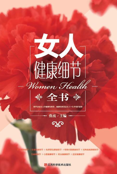 女人健康细节全书