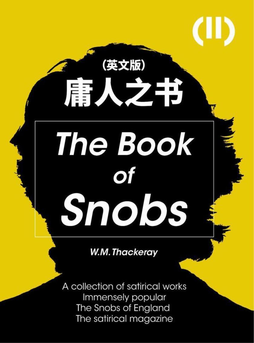 The Book of Snobs(II) 庸人之书(英文版)