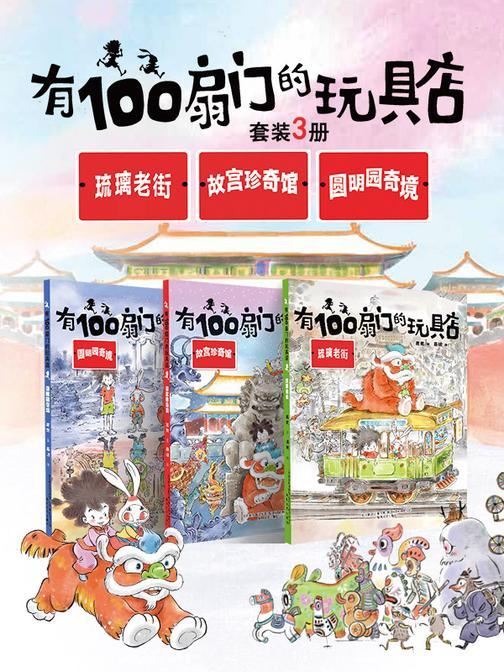 有100扇门的玩具店(套装3册):了不起的中国玩具
