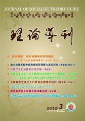 理论导刊 月刊 2012年03期(电子杂志)(仅适用PC阅读)