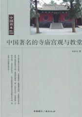 中国著名的寺庙宫观与教堂