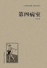 人文阅读与收藏·良友文学丛书:第四病室