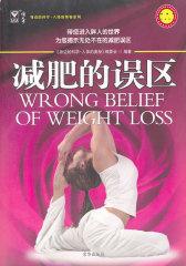 减肥的误区(试读本)