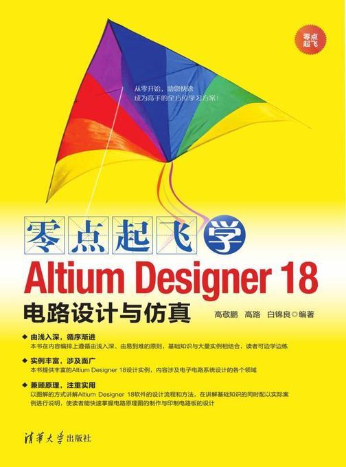零点起飞学Altium Designer 18电路设计与仿真