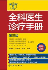 全科医生诊疗手册(第三版)
