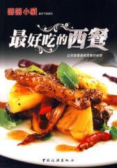 薇薇小厨—— 好吃的西餐(试读本)