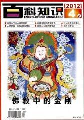 百科知识 半月刊 2012年07期(电子杂志)(仅适用PC阅读)