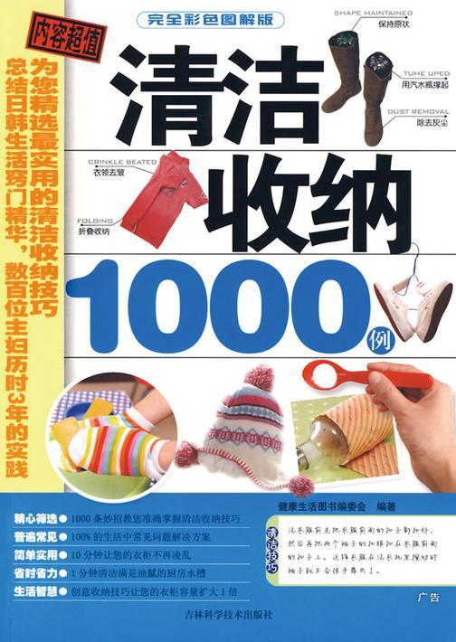 清洁收纳1000例