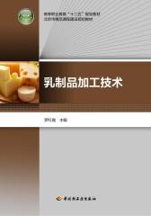 高等职业教育十二五规划教材·乳制品加工技术