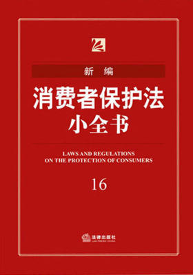 新编消费者保护法小全书