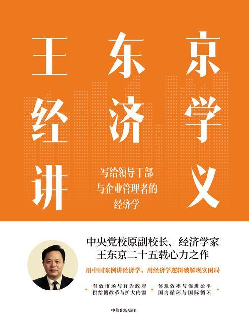 王东京经济学讲义:写给领导干部与企业管理者的经济学