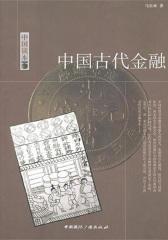 中国古代金融