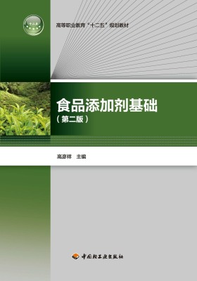 高等职业教育十二五规划教材·食品添加剂基础(第二版)