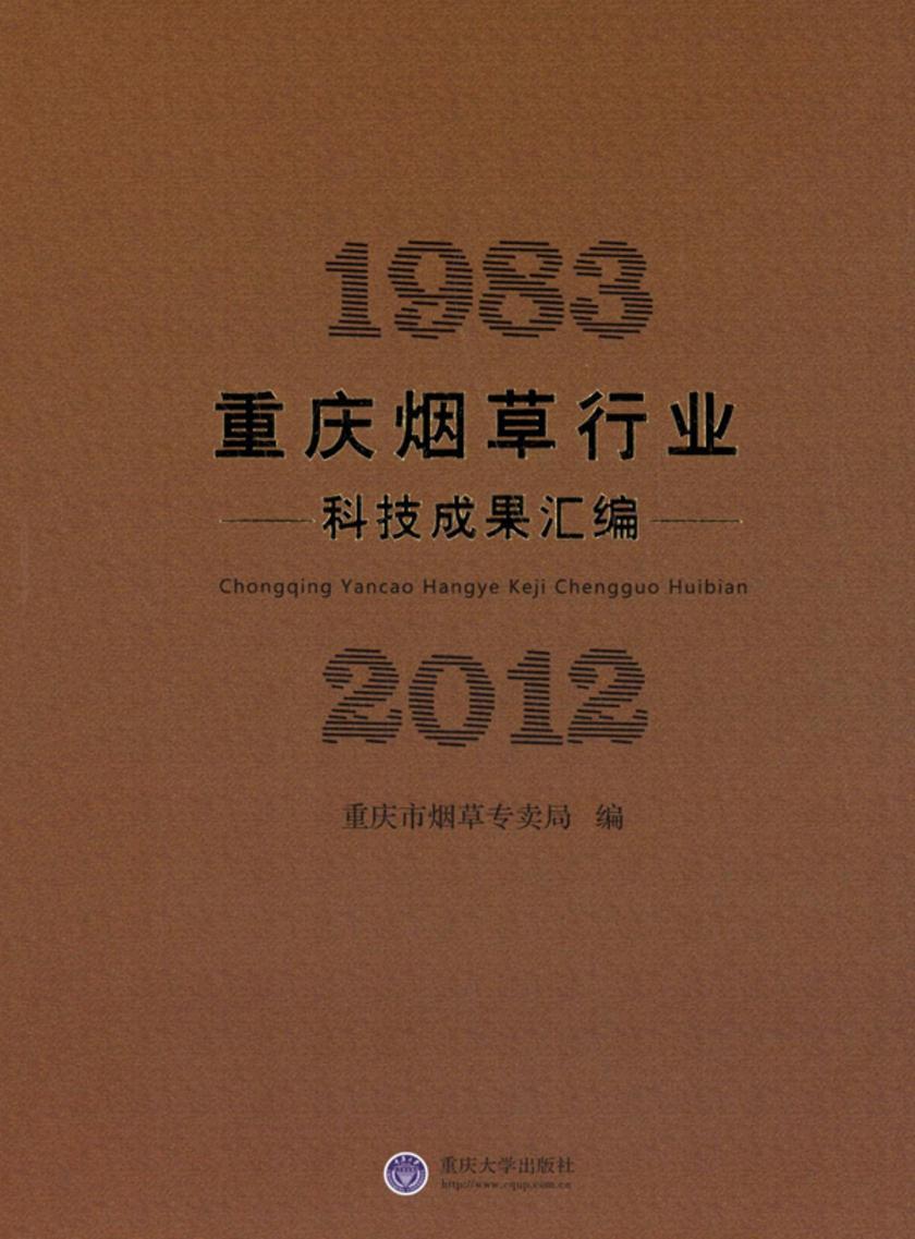 重庆烟草行业科技成果汇编(1983—2012)